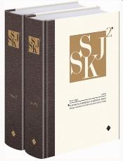 http://www.ciciklub.si/sskj.slovar.slovenskega.knjiznega.jezika.ai.19540.200.200.1.03.jpg